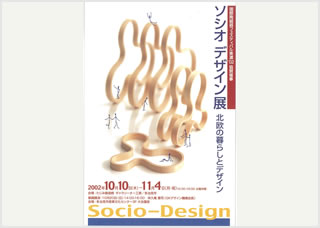 Socio-Design Exhibition