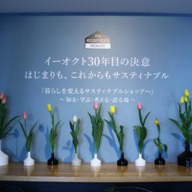 【イベントレポート】ecomfortHouseグランドオープン