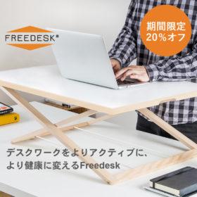 在宅勤務・テレワーク 応援キャンペーン!「腰痛・肩こり・運動不足」の方へ Freedeskデスクライザー 20%OFF