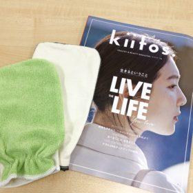 『kiitos.vol.16』花粉対策として「MQ・Duotex」マルチグローブで洋服の花粉を落とす方法が紹介されました