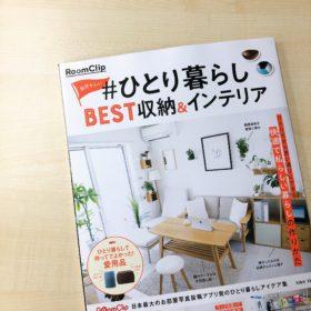 『RoomClip 自分らしい #ひとり暮らし BEST収納&インテリア』にリラックスできる至福の寝具としてKLIPPANを掲載いただきました