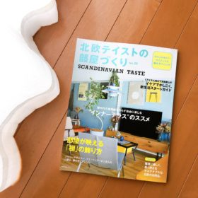 『北欧テイストの部屋づくり』にKLIPPANを「環境に優しく、長く使えるサステナブルな北欧の日用品」としてご紹介いただきました