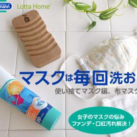 「Oggi.jp」にてDr.Beckmannのマスク洗いについて紹介いただきました