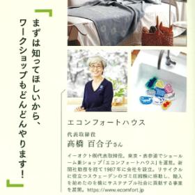 雑誌『素敵なあの人6月号』で、イーオクト代表高橋百合子のサスティナブルライフについて取材をしていただきました