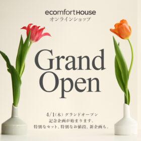ecomfortHouse オンラインショップ Grand Open!