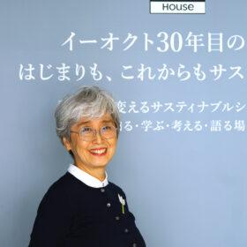 立教大学発行の季刊『立教』にイーオクト代表髙橋百合子が掲載されました。
