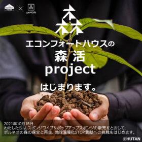 北の森から南の森へ。木の端材から生まれた日用品がボルネオ熱帯林の保全と再生に。「エコンフォートハウスの森活プロジェクト」2021年10月15日スタート